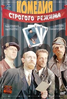 Постер фильма Комедия строгого режима (1992)