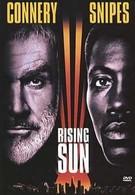 Восходящее солнце (1993)
