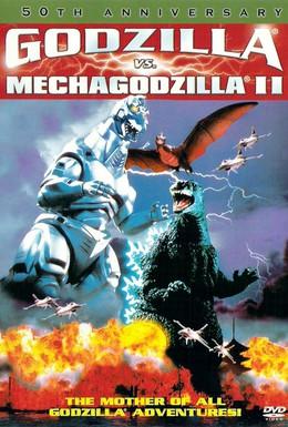 Постер фильма Годзилла против Мехагодзиллы 2 (1993)