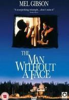 Человек без лица (1993)