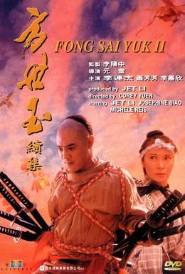 Постер фильма Легенда 2 (1993)