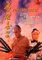 Легенда 2 (1993)