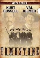 Тумстоун: Легенда дикого запада (1993)