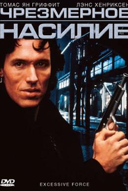 Постер фильма Чрезмерное насилие (1993)