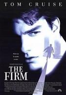 Фирма (1993)