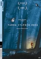 Тайна старого леса (1993)