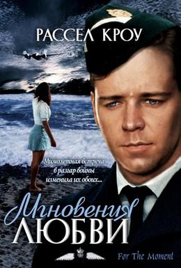 Постер фильма Мгновения любви (1993)