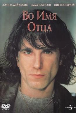 Постер фильма Во имя отца (1993)