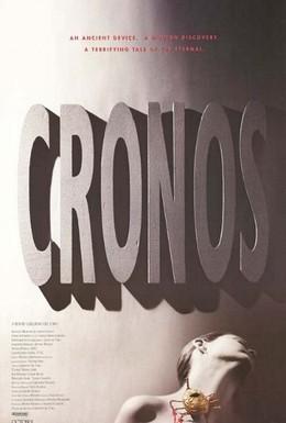 Постер фильма Хронос (1993)