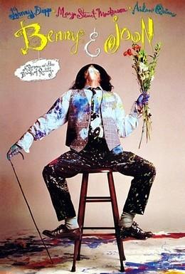 Постер фильма Бенни и Джун (1993)