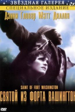 Постер фильма Святой из форта Вашингтон (1993)