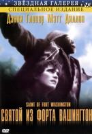 Святой из форта Вашингтон (1993)