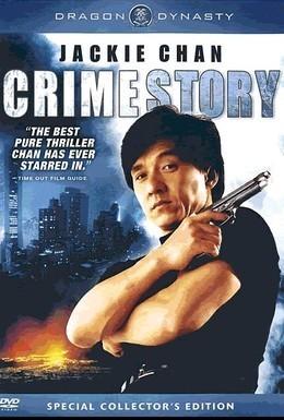 Постер фильма Криминальная история (1992)