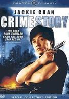 Криминальная история (1992)