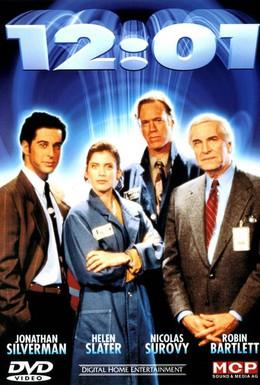 Постер фильма Двенадцать ноль одна пополуночи (1993)
