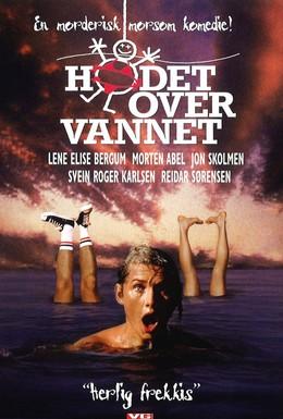 Постер фильма Голова над водой (1993)