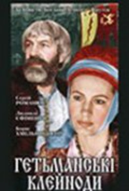 Постер фильма Гетманские клейноды (1993)