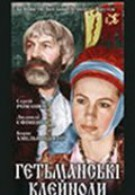 Гетманские клейноды (1993)