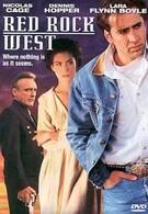 Придорожное заведение (1993)