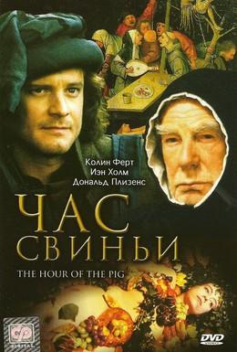 Постер фильма Час свиньи (1993)