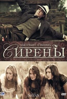 Постер фильма Сирены (1993)