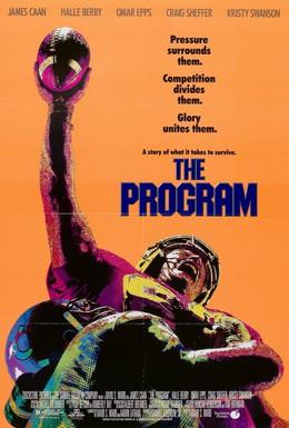 Постер фильма Программа (1993)