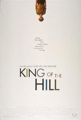 Постер фильма Царь горы (1993)
