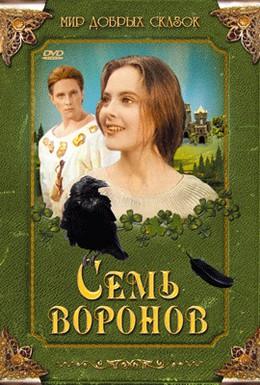 Постер фильма Семь воронов (1993)