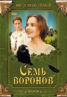 Семь воронов (1993)