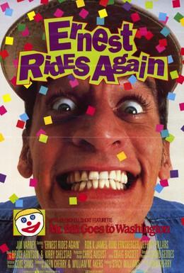 Постер фильма Эрнест снова в седле (1993)