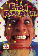 Эрнест снова в седле (1993)