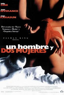 Постер фильма Озеро любви (1993)