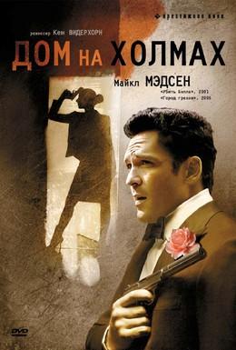 Постер фильма Дом на холмах (1993)