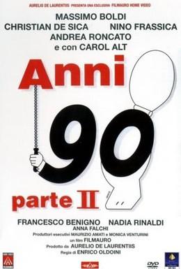 Постер фильма 90-е годы – часть II (1993)