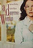 Опасная женщина (1993)