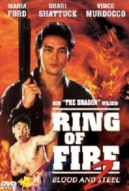Постер фильма Огненное кольцо 2: Огонь и сталь (1993)
