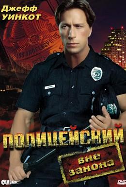 Постер фильма Полицейский вне закона (1993)
