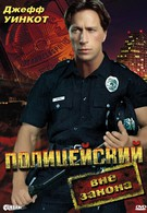 Полицейский вне закона (1993)