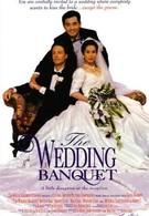 Свадебный банкет (1993)