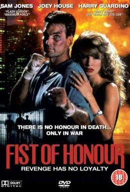 Постер фильма Кулак чести (1993)