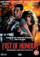 Кулак чести (1993)
