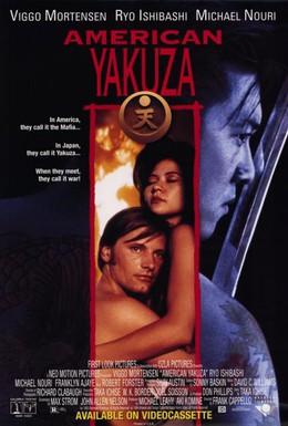 Постер фильма Американский якудза (1993)