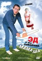 Эд и его покойная мамаша (1993)