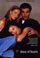 Три сердца (1993)