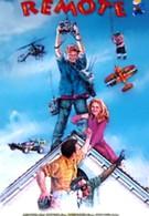 Дистанционное управление (1993)