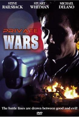 Постер фильма Собственная война (1993)
