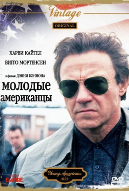 Постер фильма Молодые американцы (1993)
