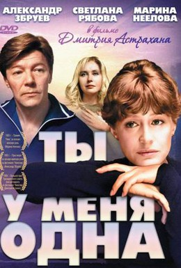 Постер фильма Ты у меня одна (1993)