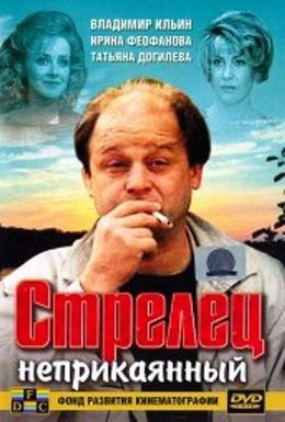 Постер фильма Стрелец неприкаянный (1993)