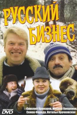 Постер фильма Русский бизнес (1993)